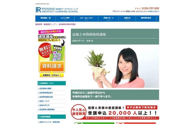 盆栽クリエイターW資格取得スペシャル講座