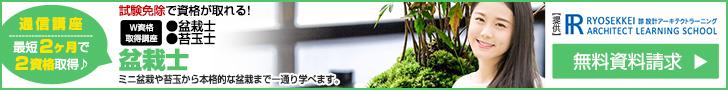 盆栽資格を在宅で資格取得できる諒設計アーキテクトラーニング