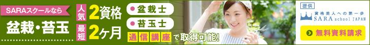 盆栽資格を在宅で資格取得できるSARAスクールジャパン